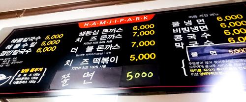 Hamjipark at Seomun Market