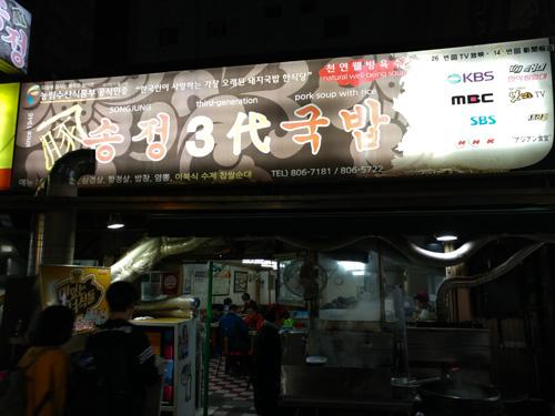 Pork Soup Rice (Dwaeji gukbap) - Busan