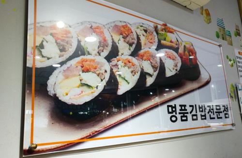 Myeongpum Kimbap