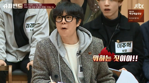 Expressions when Jo Weon Sang took all 3 guitar