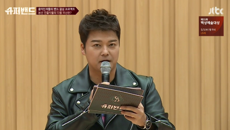 JTBC Superband Super MC Jeon Hyeon Moo
